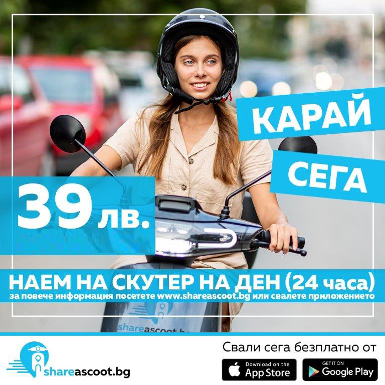 Share a scooter